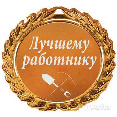 Поздравления лучший сотрудник слова