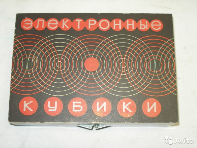"""""""электронные кубики"""" СССР"""