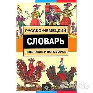 русско немецкий словарь palm бесплатно: