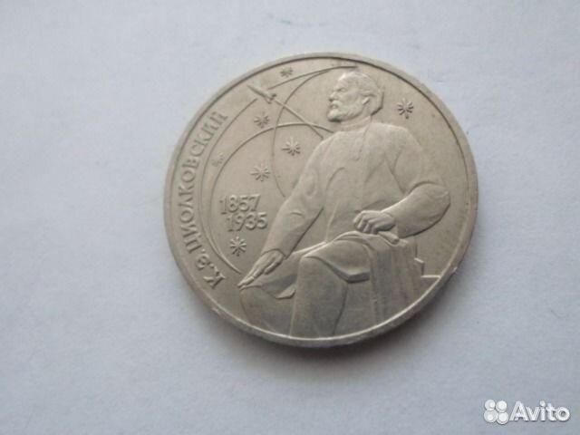 1 рубль, 1987г