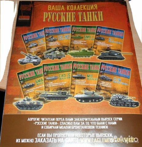 куплю журнал русские танки