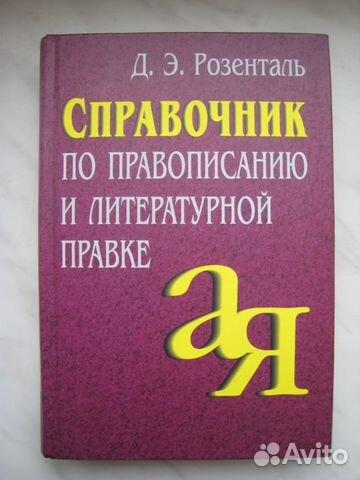 Исправленное и дополненное издание справочника по правописанию, произношению и литературному редактированию д э