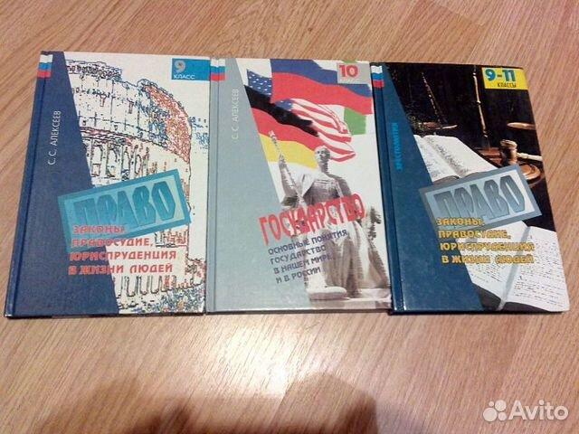 Учебники и книги по юриспруденции и праву 89089013062 купить 1