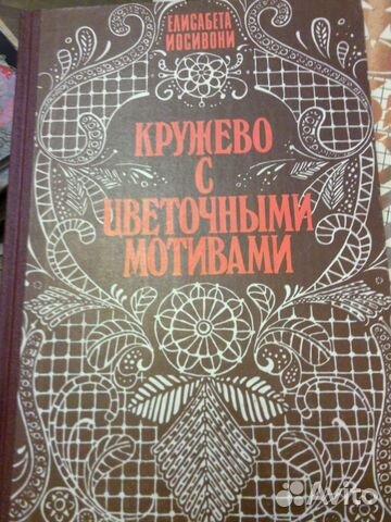 Что читать читающая кружево