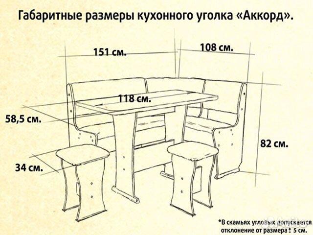 Кухонный мягкий уголок чертежи