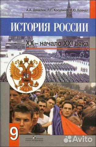 история россии xx век учебник - фото 3