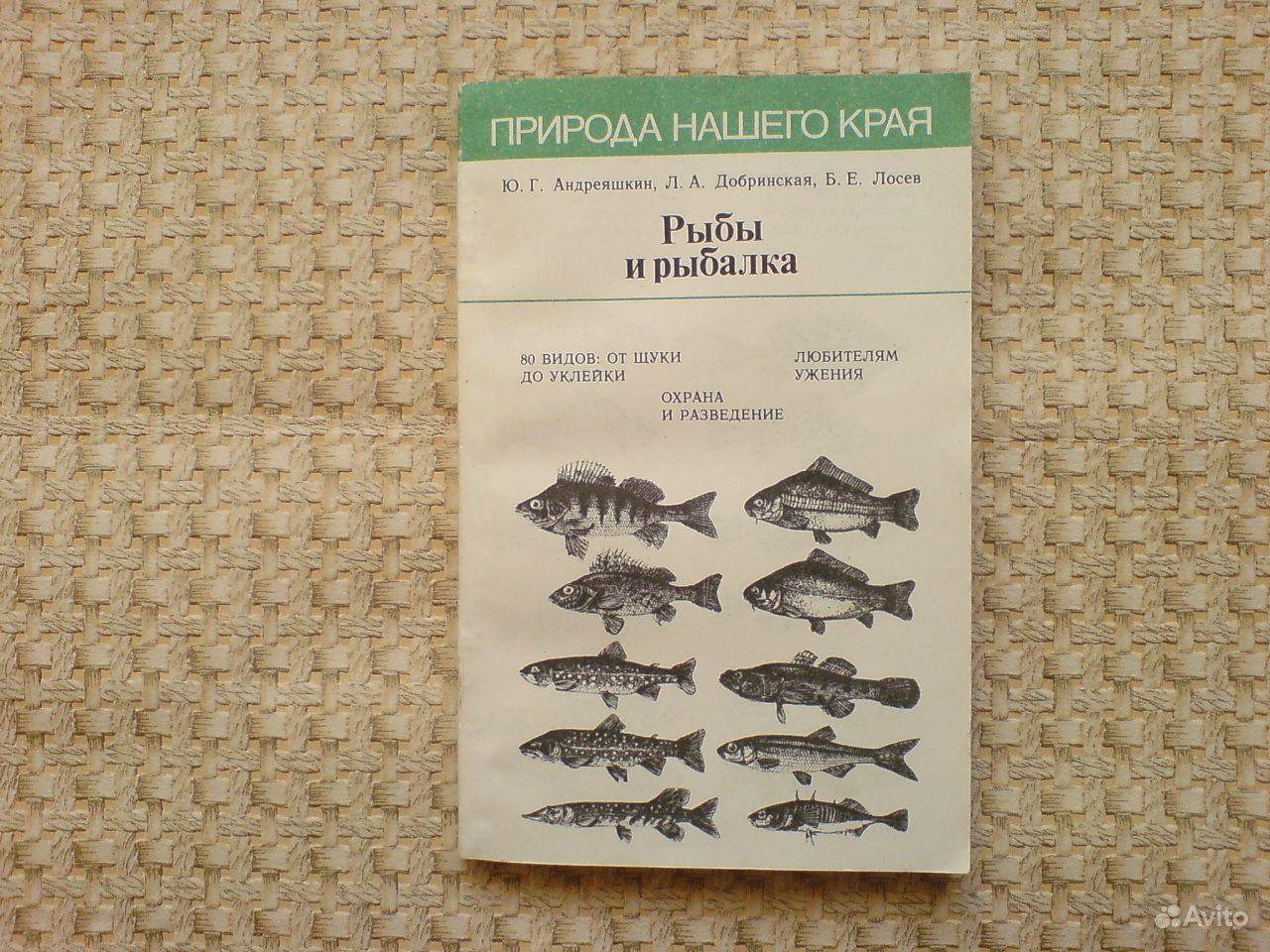 рыбы урала