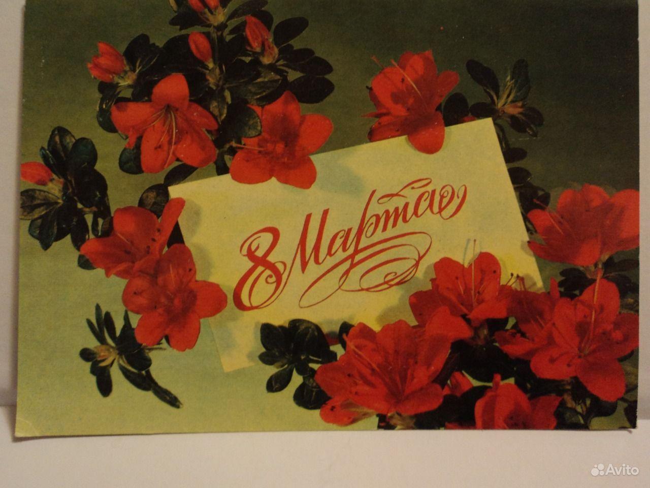 Поздравительные открытки продать, поздравления днем