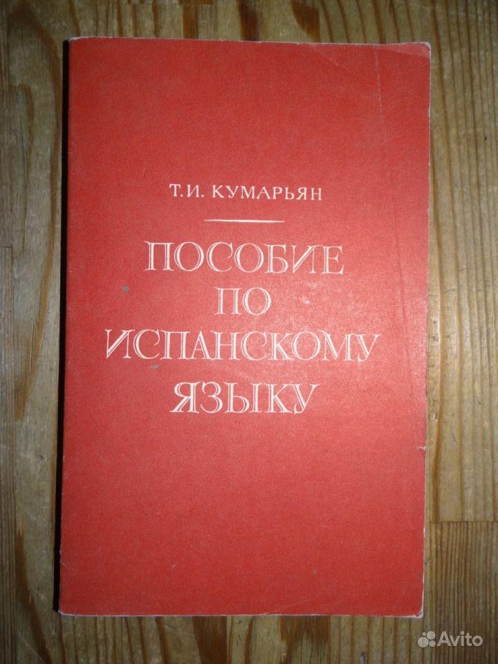 Испанского родригес-данилевская языка решебник учебник