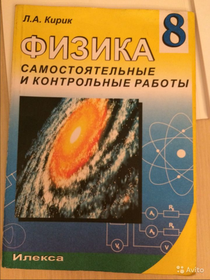 физика 8 сборник кирик решебник