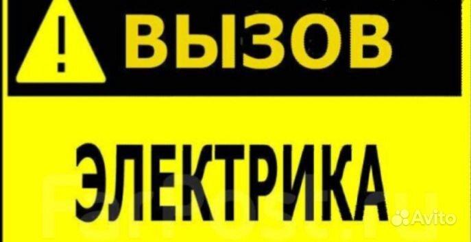 Услуги электрика.электромонтажные работы купить на Вуёк.ру - фотография № 1