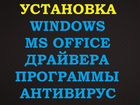 Установка Windows XP, 7.8.10 Выезд все районы
