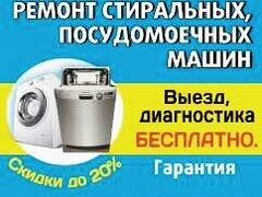 Ремонт стиральных,посудомоечных машин,холодильники