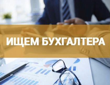 Ищу работу бухгалтера в строительную организацию работа в туле бухгалтером