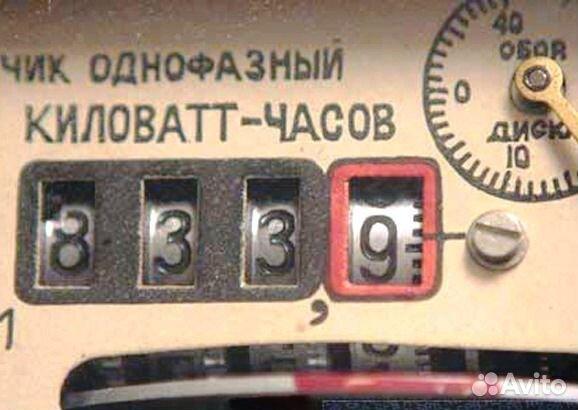 Счётчик электроэнергии старого образца купить