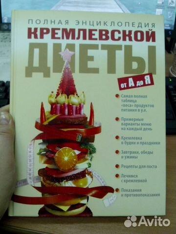 Кремлевская диета - Черных Евгений