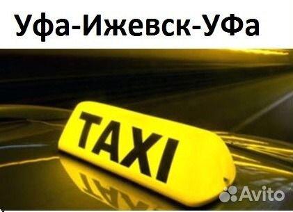 Авито ижевск подать объявление бесплатно частные объявления о продаже авто в челябинске