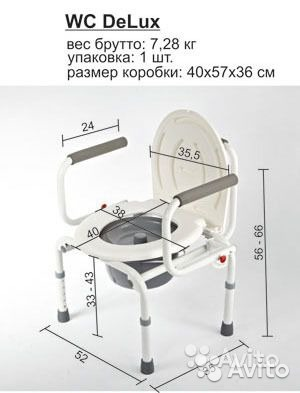 Кресло туалет для инвалидов б у