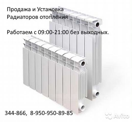радиатор батареи:
