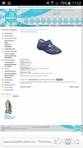 Детская обувь Капика (Kapika) — купить с доставкой