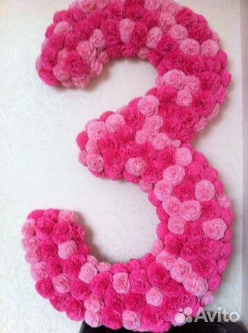 Цифру 3 на день рождения