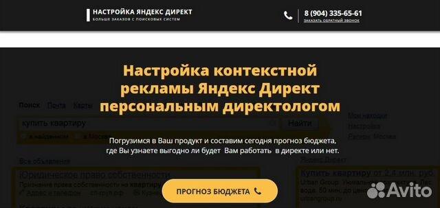 Настройка сайта для рекламы яндекс директ