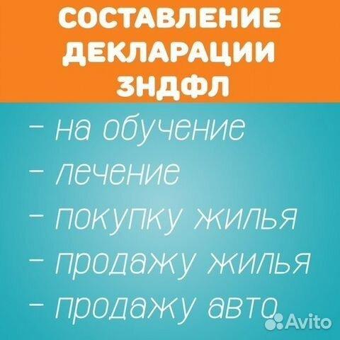 Декларации 3 ндфл тольятти ип регистрация прекращения деятельности форма