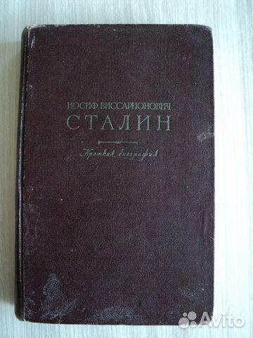 Иосиф Виссарионович Сталин. Краткая биография  89276209431 купить 1