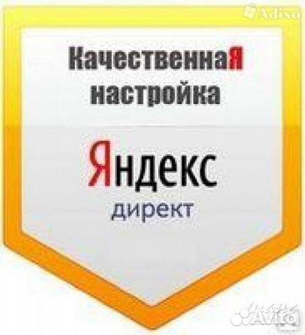Яндекс директ настройка ростов контекстная реклама на яндексе дешевле