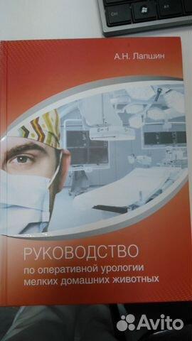 Руководство по оперативной урологии мелких дом.жив | Festima.Ru ...