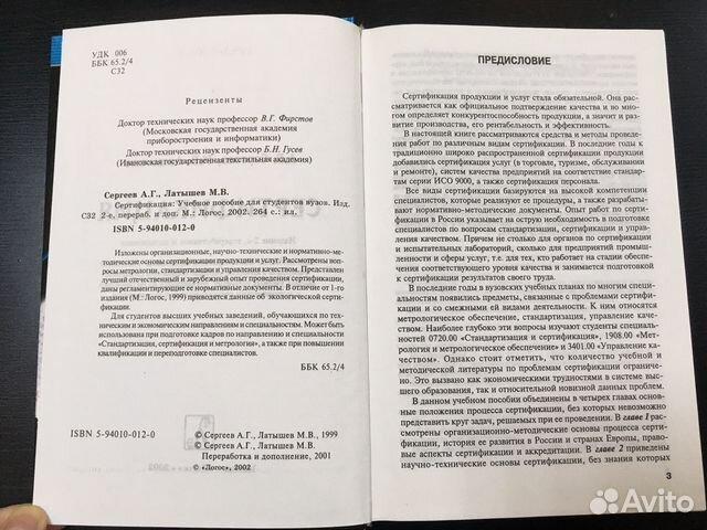 Сертификация сергеев латышев добровольная сертификация общепита в спб