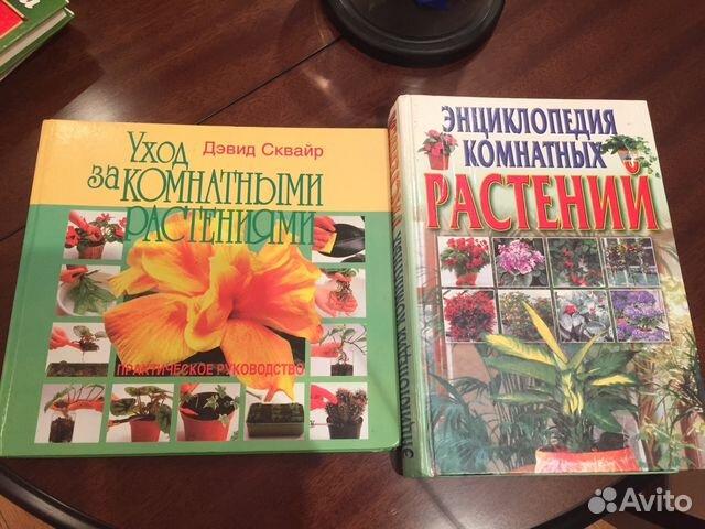 Две большие энциклопедии по уходу за цветами 89501809676 купить 1