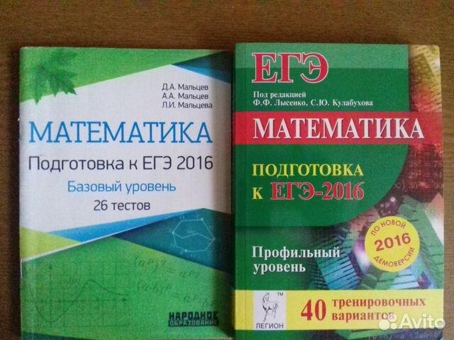 русский язык подготовка к егэ 2016 мальцева скачать