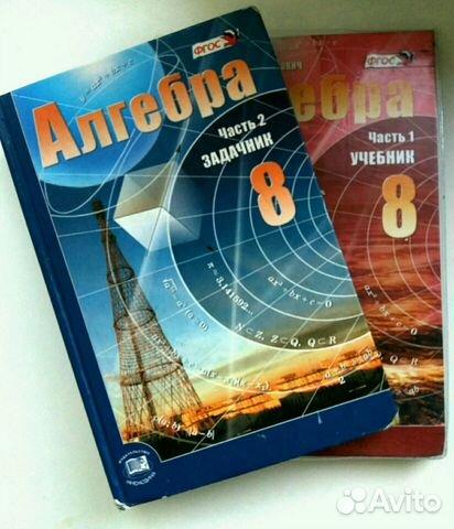 Алгебра 8 класс мордкович учебник i задачник
