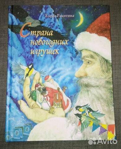 Детские книги 89537900913 купить 4