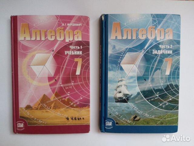 Алгебра 8 класс мордкович учебник и задачник скачать pdf
