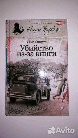РЕКС СТАУТ УБИЙСТВО ИЗ-ЗА КНИГИ СКАЧАТЬ БЕСПЛАТНО