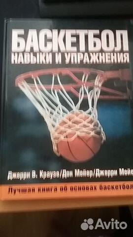42d65d0e Книга Баскетбол упражнения купить в Свердловской области на Avito ...