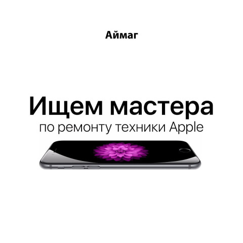 мастер по ремонту техники apple вакансия
