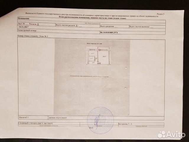 Продается однокомнатная квартира за 1 140 000 рублей. Урай, Ханты-Мансийский автономный округ, микрорайон Западный, 6.