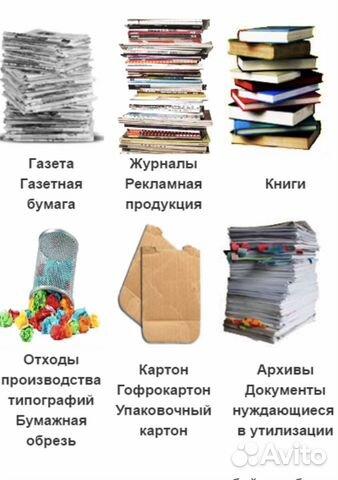 Скупка.макулатура макулатура в кировской области