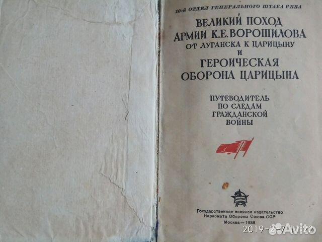 Ворошиловград Сталинград путеводитель по следам 19 89991551082 купить 3