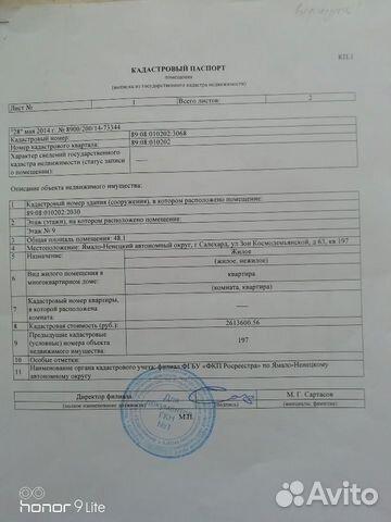 Продается двухкомнатная квартира за 5 700 000 рублей. г Салехард, ул Зои Космодемьянской.