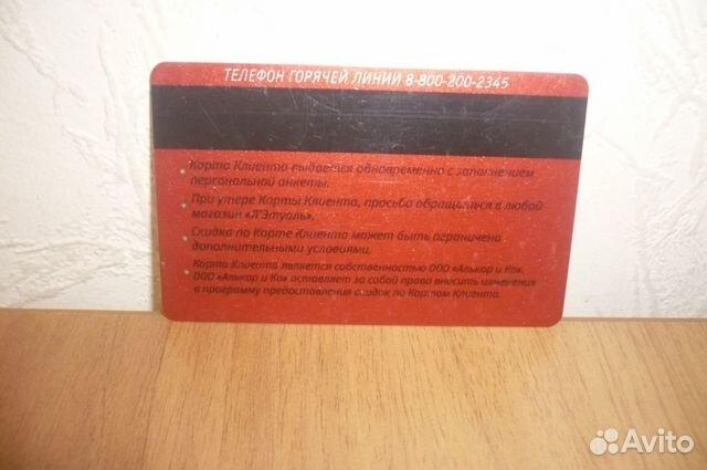 Золотая карта Лэтуаль 89185312014 купить 6