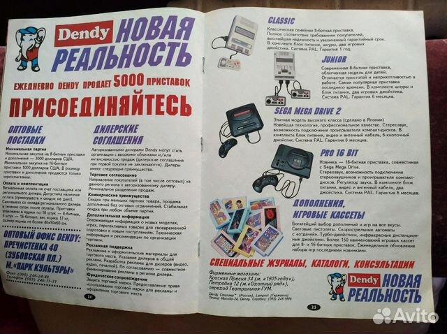Коллекционный журнал Dendy 1994 89061876716 купить 3