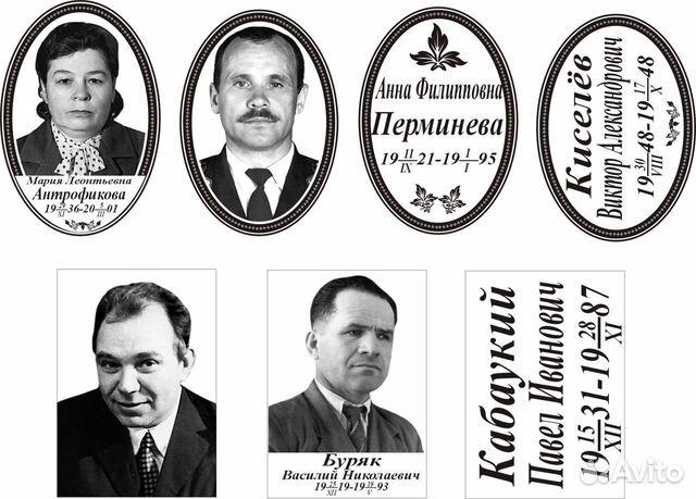 фотокерамика прайс омск гражданский