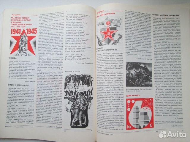 Календарь 1987 год 89920281612 купить 3