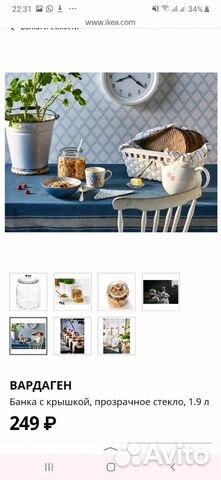 Банка Вардаген/ IKEA/Новая 89043787310 купить 3