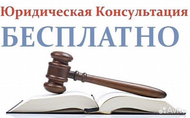 Юристы омск бесплатная консультация