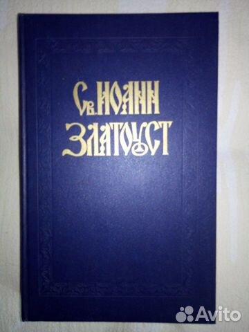 Православная литература  89873037923 купить 1